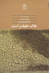 19.Persian.Planet.web