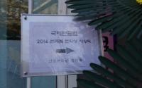 PEN 2014 Sign Cropped.pix